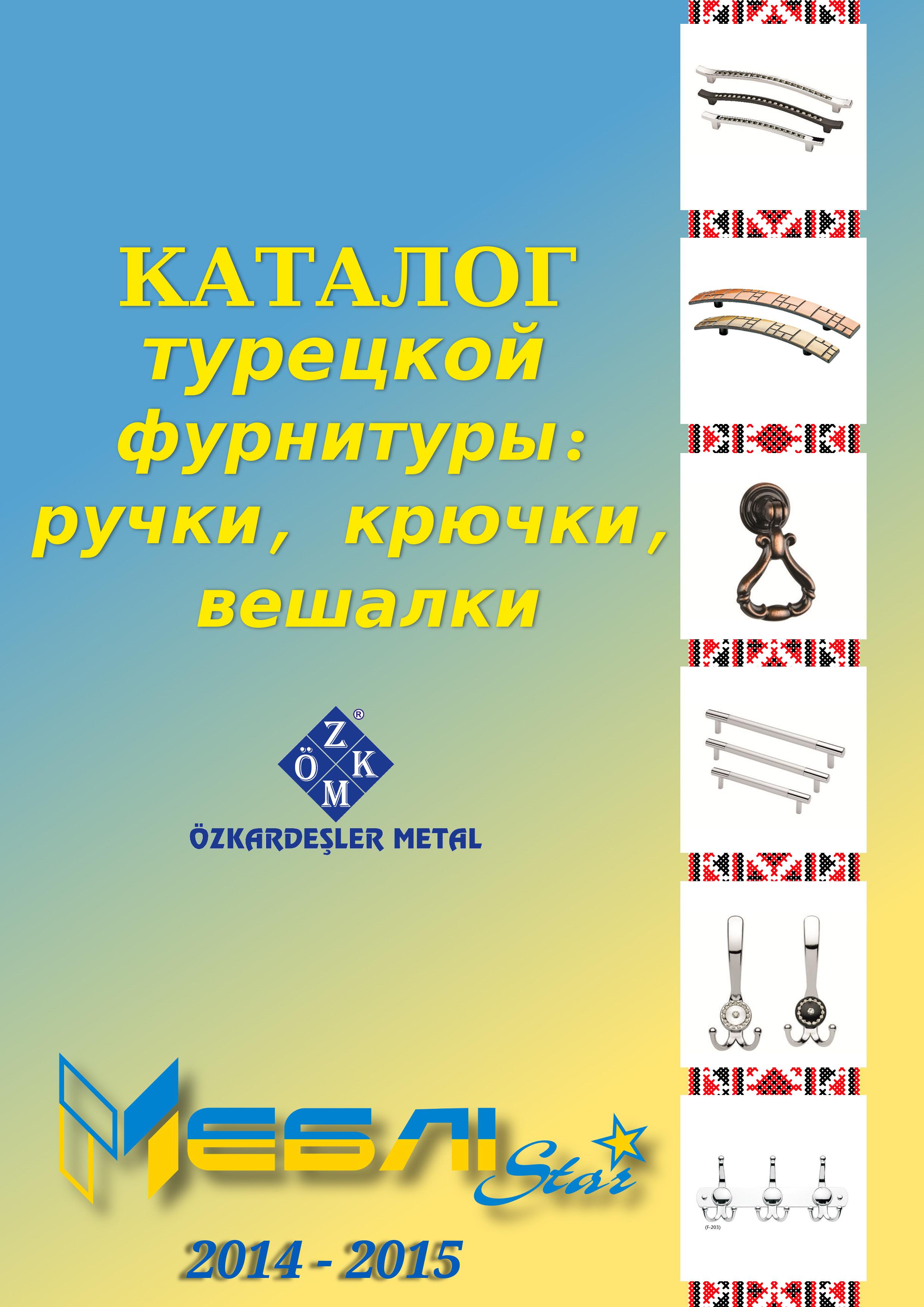 Скачать каталог мебельной фурнитуры (Турция)