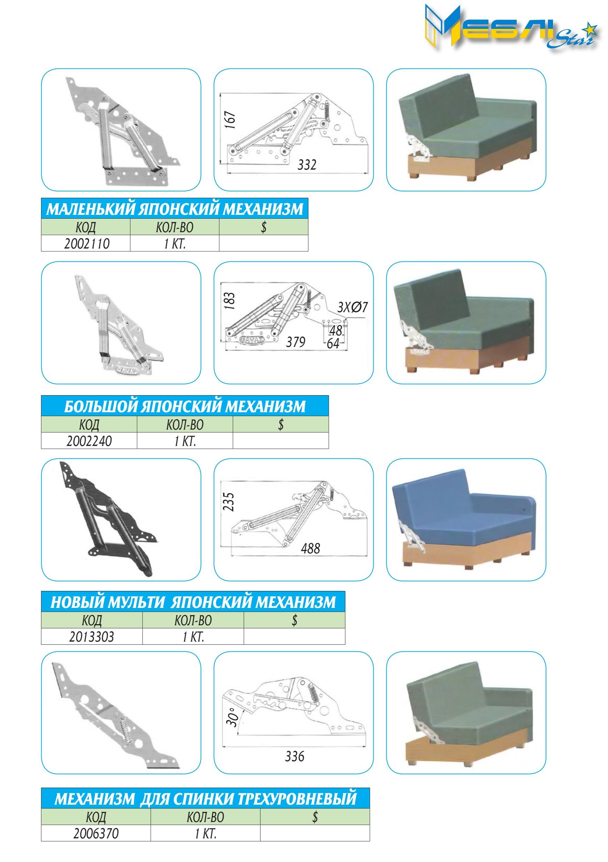 Скачать каталог механизмов для раскладных диванов и столов (Турция)
