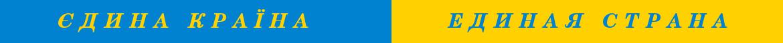 Мы за независимую и процветающую Украину!